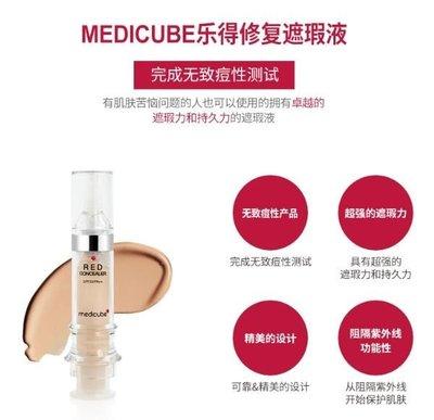 韓國免稅店直送 熱賣 Medicube Red Concealer  修復遮瑕液  #21 或 #23 包郵