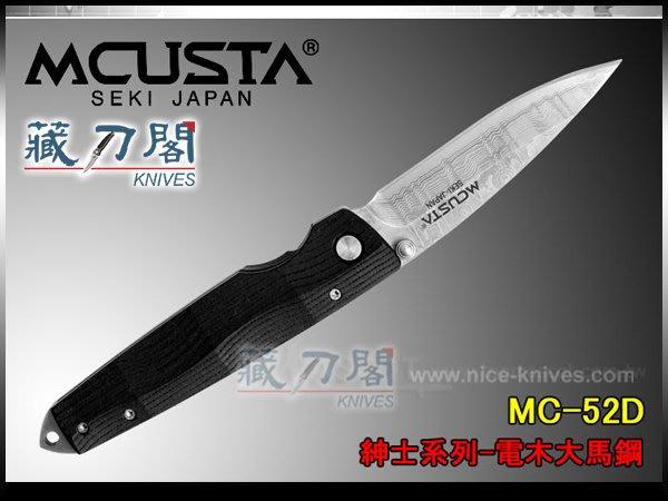 《藏刀閣》MCUSTA-(MC-52D)紳士系列-電木柄大馬鋼折刀