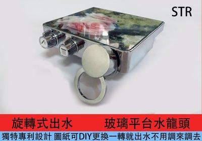 玻璃平台水龍頭 沐浴龍頭 浴室龍頭 (旋轉式出水 方形鍍鉻)