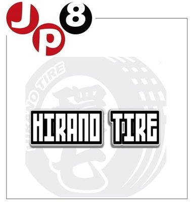 JP8日本海運代購 日本 平野 Hirano Tire 各式自動車部品 每日價格異動請問與答詢價 宅配另計