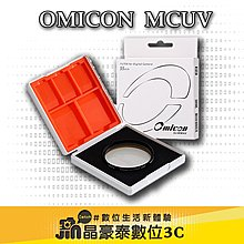 Omicon 奧美肯 MCUV 雙面多層膜保護鏡(極薄框) 67mm 晶豪泰3C 專業攝影