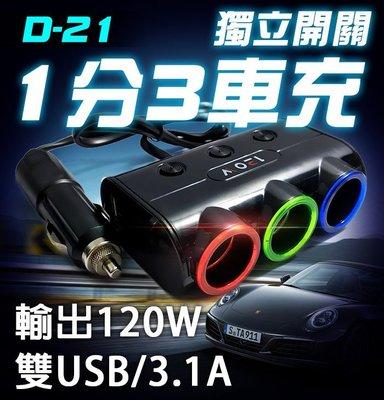 ~傻瓜 ~ D~21 獨立開關1分3車充 12V 24V3.1A雙USB輸入 手機平版轉接電 汽車載點煙器充電源 板橋