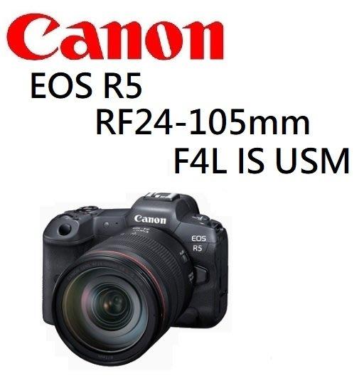 ((名揚數位))【預購】CANON EOS R5 + RF 24-105mm F4 無反光鏡全幅機 佳能公司貨 保固一年