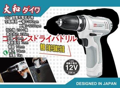 附發票【東北五金】大和牌 DW-10 電動起子機 電鑽起子機 12V 夾頭電鑽 現在買就送原廠槍套【AA059】