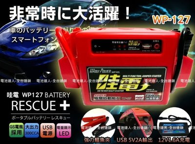 ✚中和電池✚ 哇電 汽車拋錨 救車組 WP127 救援 啟動 X3 X5 電霸 電匠 USB充電座 電力士 12V電池