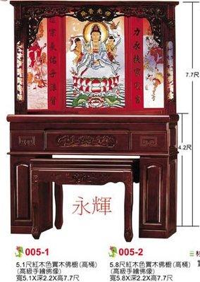 高雄 永輝 全 新 5.1尺紅木色佛櫥 神桌佛桌神櫥佛具 公媽桌 強強滾出售中005-1