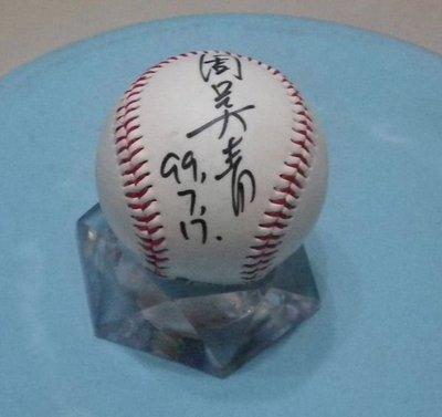 棒球天地--賣場唯一---總統夫人周美青Q版肖像彩繪球簽名球