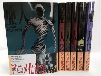 亞人1-9(日文漫畫)