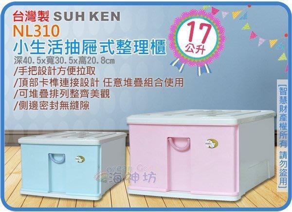 =海神坊=台灣製 NL310 小生活抽屜式整理櫃 單層櫃 收納箱 儲物箱 置物箱 分類箱 17L 16入4050元免運
