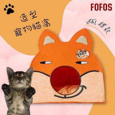 歡樂時光🐾 FOFOS 造型寵物貓窩-狐狸(橘) (貓咪狗狗/睡覺/床組/狗窩/貓窩/睡窩/睡床/睡墊/附軟墊)