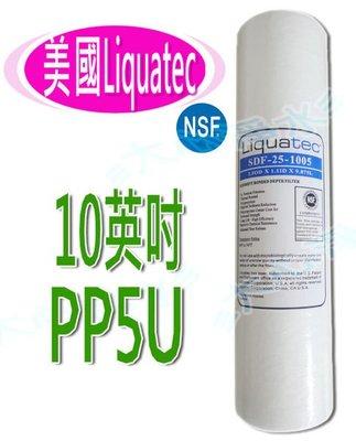 ≡大心淨水≡LIQUATEC 10英吋PP5U濾心 (通過NSF/ANSI雙i認證) RO/逆滲透/淨水器/過濾