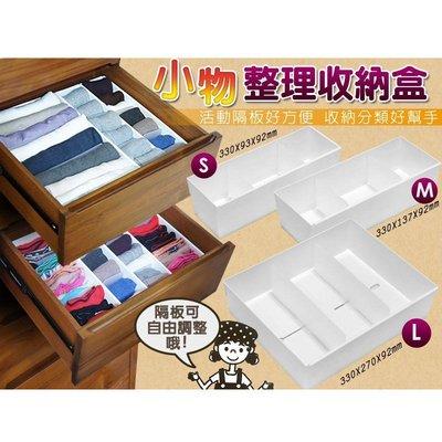 WallyFun屋麗坊 衣碟收納盒(Sx3入)--抽屜衣物收納好幫手