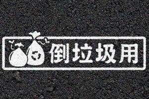 【老車迷】  3M反光車貼 倒垃圾用 多款可選 (可換色、換字、改尺寸)