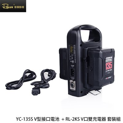 【EC數位】ROLUX 影宸 YC-135S V型接口電池  + RL-2KS V口雙充電器 套裝組 (兩電池一雙充)
