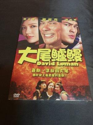 全新電影《大尾鱸鰻》DVD  豬哥亮 楊祐寧 郭采潔 陳博正