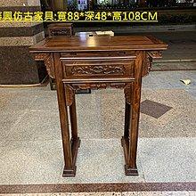 華興仿古傢俱(中和)佛桌.小型神桌.神明桌.單尊供桌.(公媽桌)雞翅木寬88*深48*高108cm(這尺寸有多款可選唷)