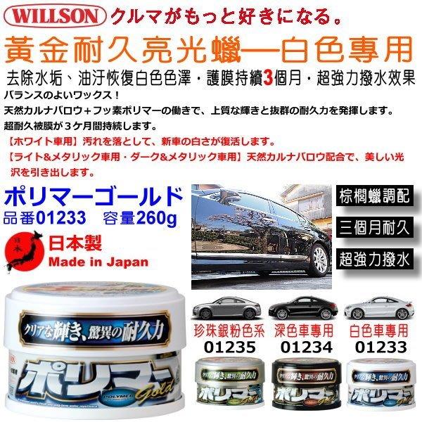 和霆車部品中和館—日本Willson威爾森 白色車專用 黃金耐久亮光蠟 去除水垢強力撥水效果持續3個月 01233