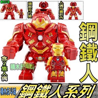 【積木反斗城】鋼鐵人 浩克破壞者 反浩克 MK85 復仇者 超級英雄 大人偶 GD226/相容 樂高 LEGO 積木