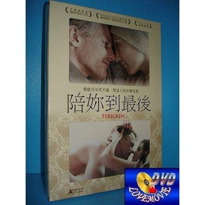 三區台灣正版【陪妳到最後 Stricken(2009)】DVD全新未拆《黑書:卡莉絲凡荷登》
