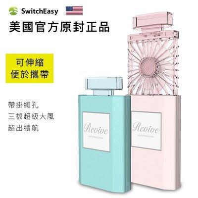 美國正品 Switcheasy香水小風扇隨身迷你學生宿舍辦公室桌面檯式usb 手持便攜式風扇可充電
