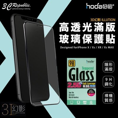 HODA iPhone X Xs XR Xs MAX 幻影 3D 2.5D plus 滿版 9H 鋼化 玻璃貼 保護貼