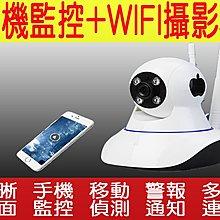 手機監控 攝影機夜視版 雙天線無線網路搖控旋轉 雙向語音監視器攝像機 遠端app WIFI錄影機 寵物 寶寶