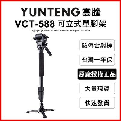 【薪創台中】免運 雲騰 YUNTENG VCT-588 可立式單腳架+雲台 承重6kg 鋁合金 四節 快拆板 相機腳架