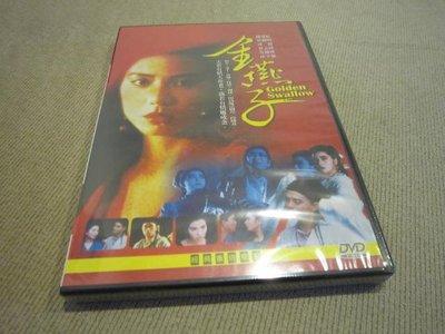 全新經典電影《金燕子》DVD 鍾楚紅 黃耀明 凌波 曾志偉