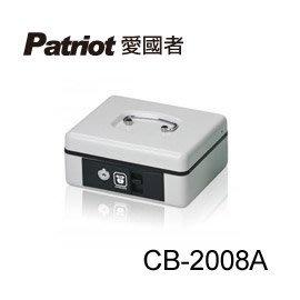 【皓翔】愛國者警報式現金箱 CB-2008A(淺灰)