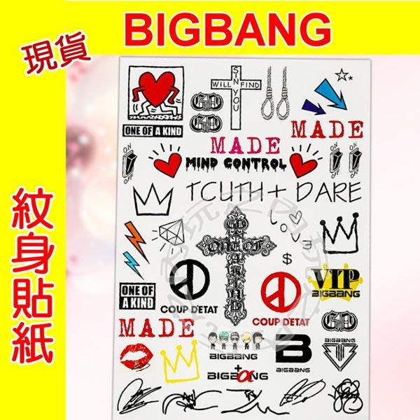現貨出清特價👍BIGBANG MADE 紋身貼紙組E226【玩之內】G-Dragon 太陽 韓國 韓團 權志龍