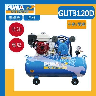 =達利商城= PUMA 巨霸 空壓機 GUT3120D柴油空壓機 引擎空壓機單缸 戶外專業級 手動啟動 6HP/110L