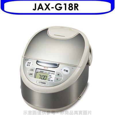 《可議價》虎牌【JAX-G18R】10人份日本製電子鍋 不可超取 優質家電