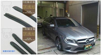 【武分舖】 M-Benz CLA Shooting Brake  專用 B柱(寬)隔音條+C柱隔音條 套裝組合-靜化論