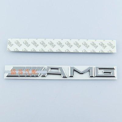 協昌汽配 車身貼 貼紙 鋁標 車身飾條 AMG 運動鋁貼 標緻貼