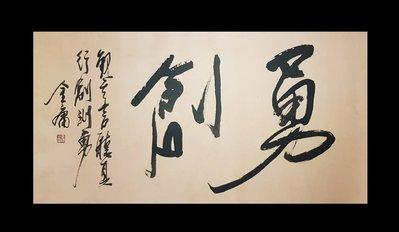 鳳崗文創---{書法137}—金庸---勇創---畫心尺寸約: 135 x 69cm