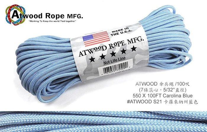 【angel 精品館 】 Atwood 傘兵繩 100英呎 / 卡羅萊納州藍色 S21-CAROLINA BLUE