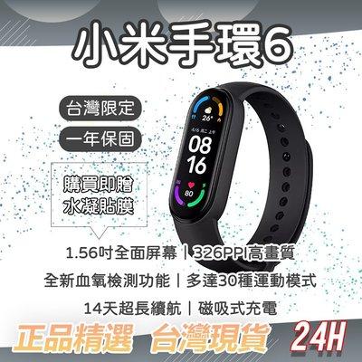 最新上市 【小米手環6】現貨搶購中 1.56吋全面屏幕 326PPI高畫質 全新血氧檢測 睡眠監測 30種運動模式