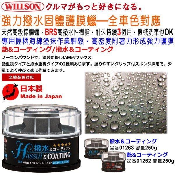 和霆車部品中和館—日本Willson威爾森 強力撥水固體護膜劑 BRS樹脂+高級棕櫚蠟 全車色適用 01263