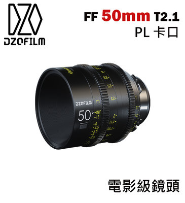 【EC數位】DZOFiLM VESPID 玄蜂系列 FF 50mm T2.1 電影鏡頭 PL 卡口 攝影機 鏡頭
