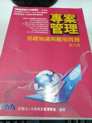 6980銤:fg☆2019年七版三刷『專案管理基礎知識與應用實務 專案管理入門寶典』許秀影《中華專案管理學會》