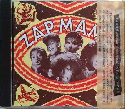 《絕版專賣》角色音樂 Zap Mama 活力之母 / Zap Mama 同名專輯 (有側標)