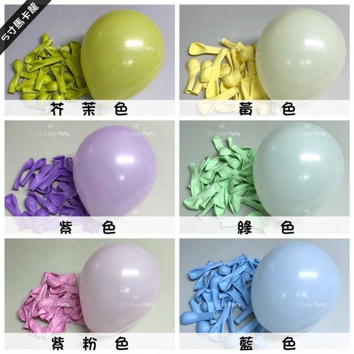 ◎艾妮 EasyParty ◎ 台灣現貨【5寸馬卡龍氣球】 5寸氣球 氣球派對 派對佈置 生日用品 活動佈置 抖音 禮物