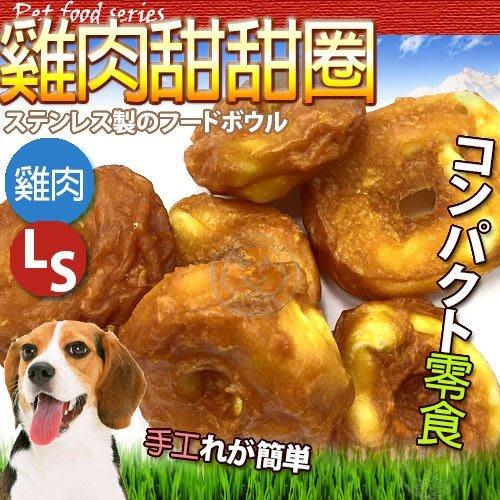 【??培菓寵物48H出貨??】台灣手工》純雞肉包裹甜甜圈 2.5吋(1入) 特價25元(自取不打折)
