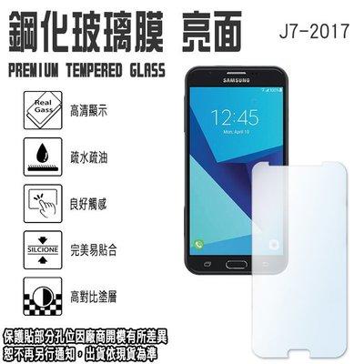 日本旭硝子玻璃 0.3mm 5.5吋 J7 Pro Samsung J730G 三星 鋼化玻璃保護貼/強化玻璃 螢幕貼/