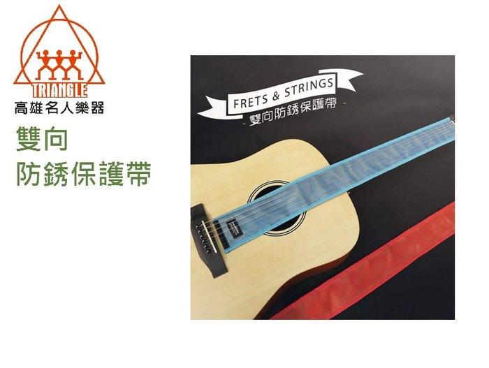 【名人樂器】2019 frets&strings 雙向防銹保護帶 藍色-木吉他專用 紅色-電吉他專用