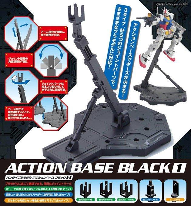 【鋼普拉】BANDAI 鋼彈模型 MG 1/100 RG HG 1/144 ACTION BASE 1 黑色 通用支架