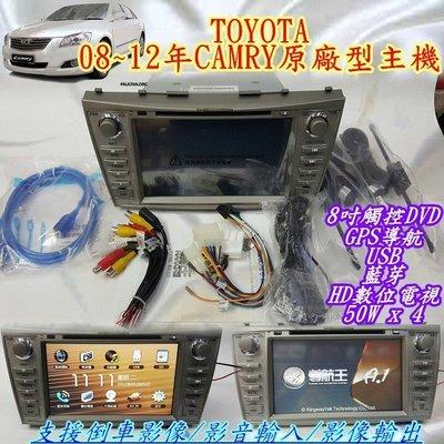[震撼立 汽車音響] TOYOTA 08~12年 CAMRY 原廠型8吋觸控主機+導航王+USB+藍芽+HD數位電視