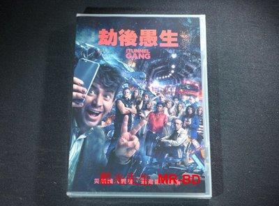 [DVD] - 劫後愚生 The Tunnel Gang (采昌正版 )