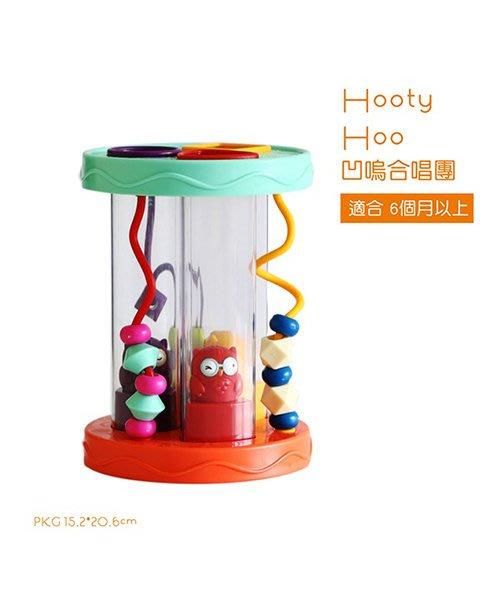 【小糖雜貨舖】美國 B.Toys 凹嗚合唱團 BX1384Z
