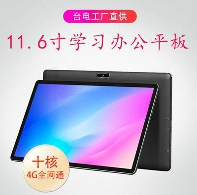 送皮套現貨Teclas台電M16 十核11.6英寸4+128GB網課學習全網通4G平板電腦安卓二合一HDMI吃雞平板